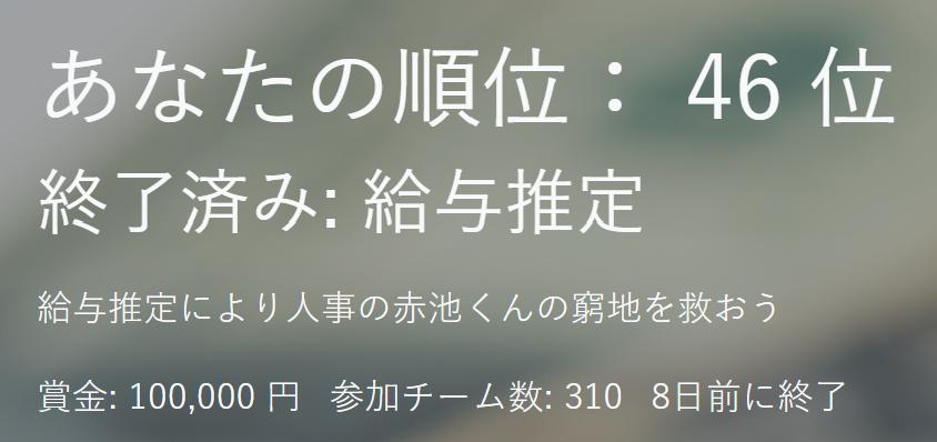 f:id:kanriyou_h004:20191230142705p:plain