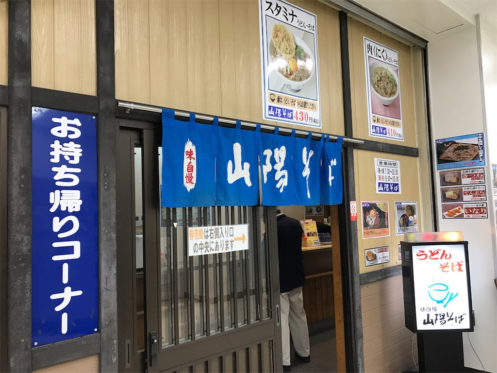 f:id:kansai-no-omise:20170513182203j:image