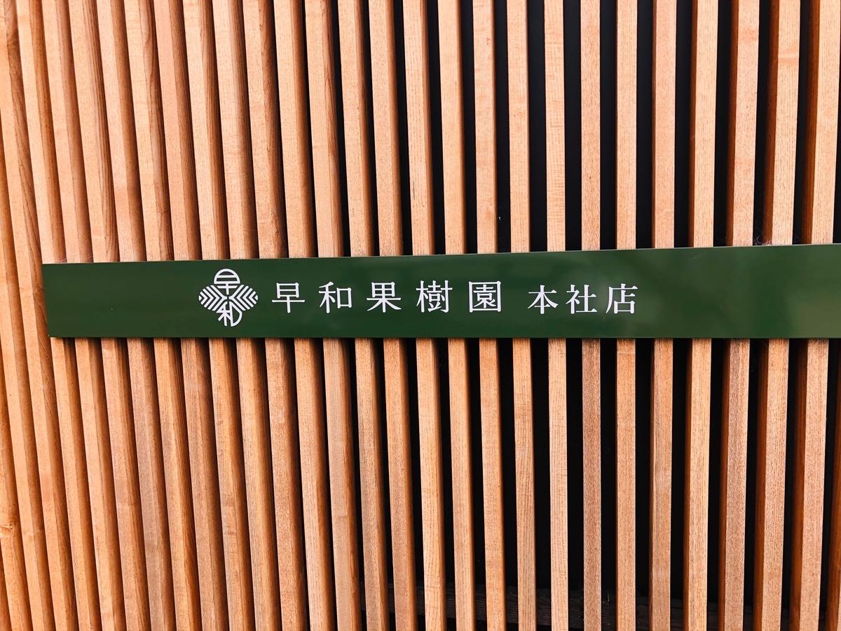 f:id:kansai-rikei-u:20200811212512j:plain