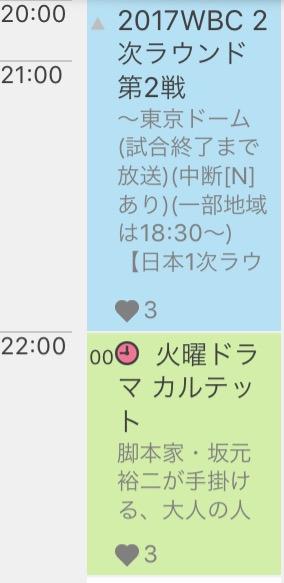f:id:kansai_banzai:20170308011431p:plain