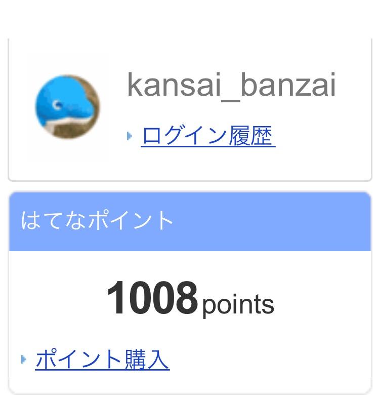 f:id:kansai_banzai:20170403222628p:plain
