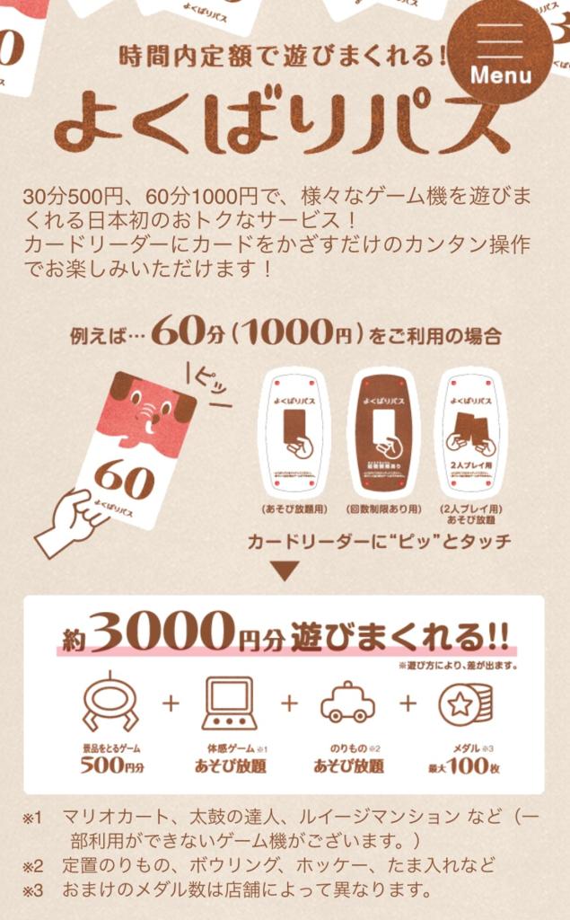 f:id:kansai_banzai:20170406215825p:plain