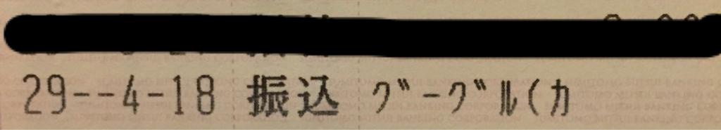 f:id:kansai_banzai:20170501011403p:plain