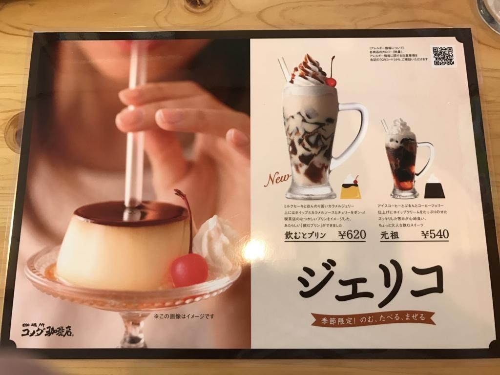 f:id:kansai_banzai:20170603154134j:plain