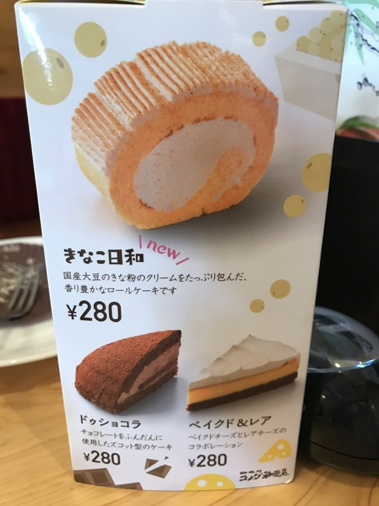 f:id:kansai_banzai:20170603164155j:plain