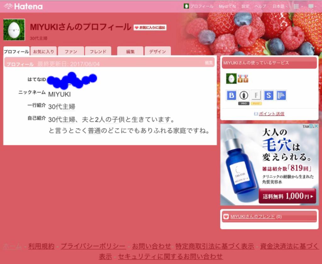 f:id:kansai_banzai:20170613143427p:plain