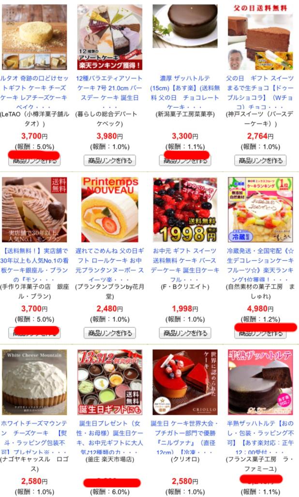 f:id:kansai_banzai:20170617032308p:plain