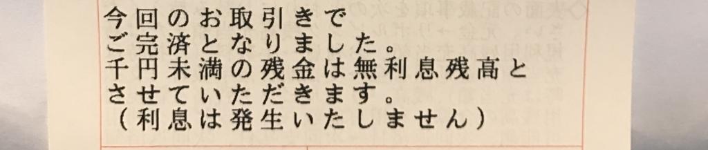 f:id:kansai_banzai:20170812122957j:plain