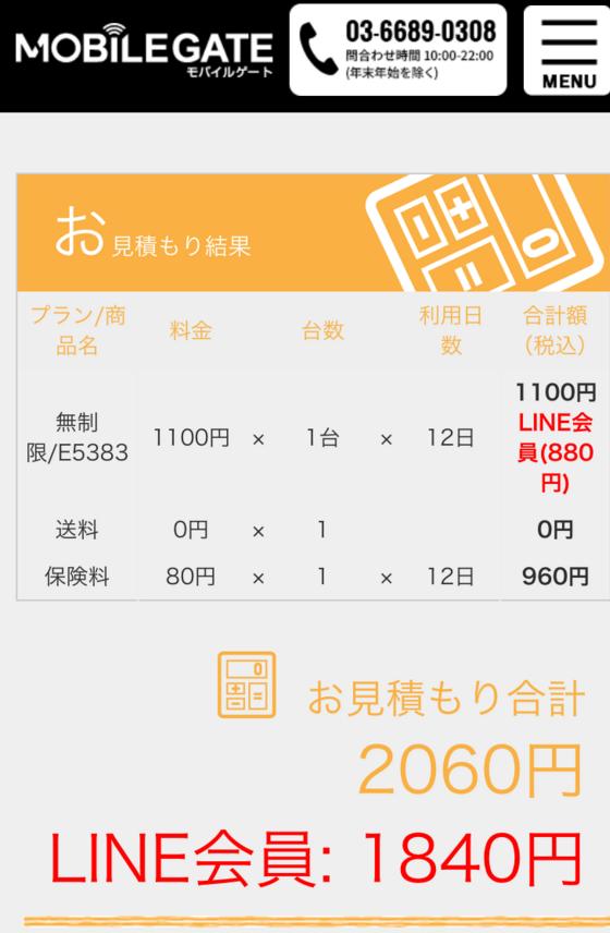 f:id:kansai_banzai:20171210024514p:plain