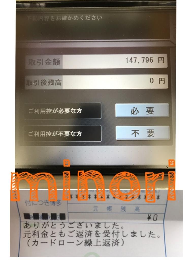 f:id:kansai_banzai:20171231213752j:plain