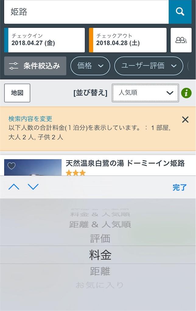 f:id:kansai_banzai:20180428010521j:image