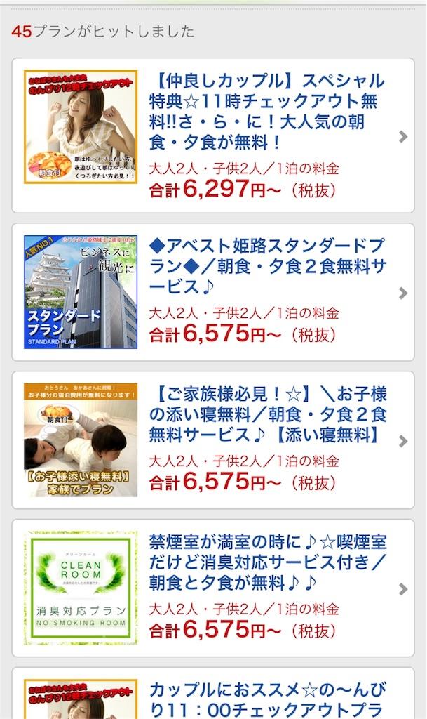 f:id:kansai_banzai:20180428010539j:image