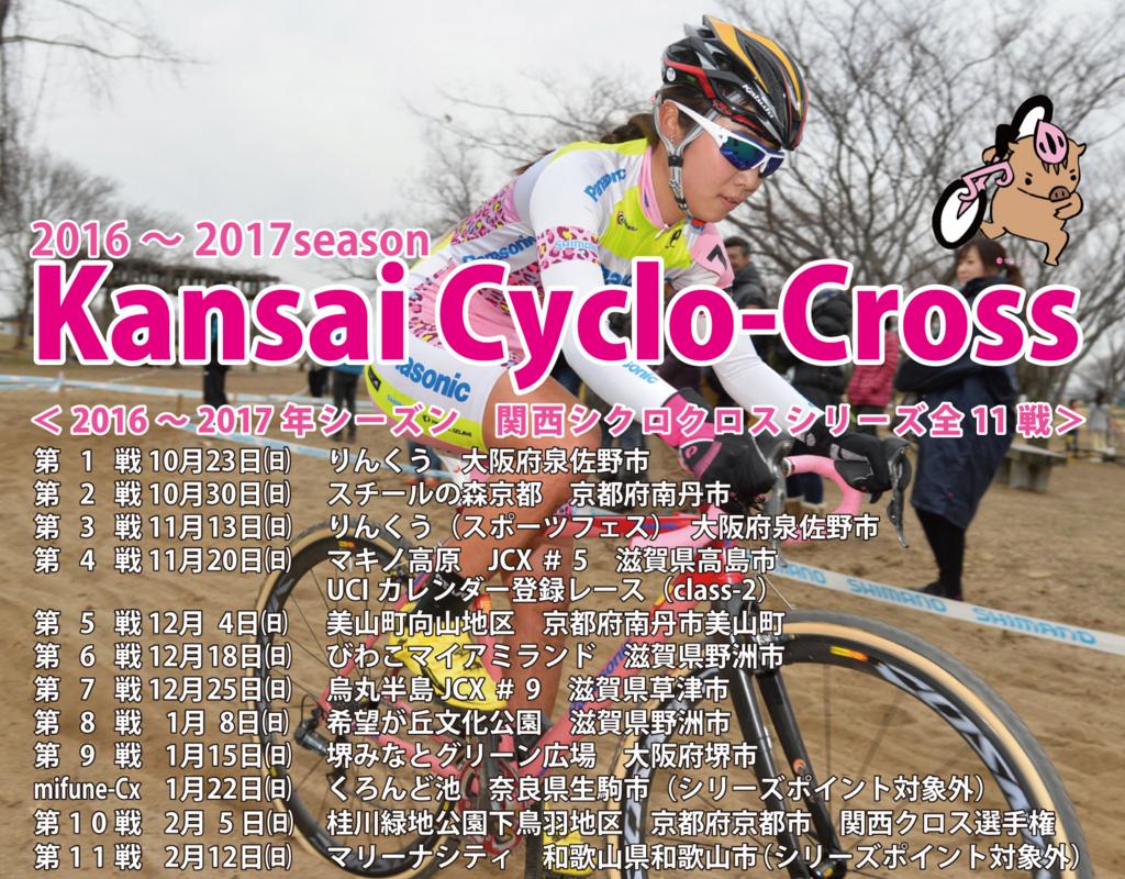 f:id:kansai_cyclocross:20160818140609j:plain
