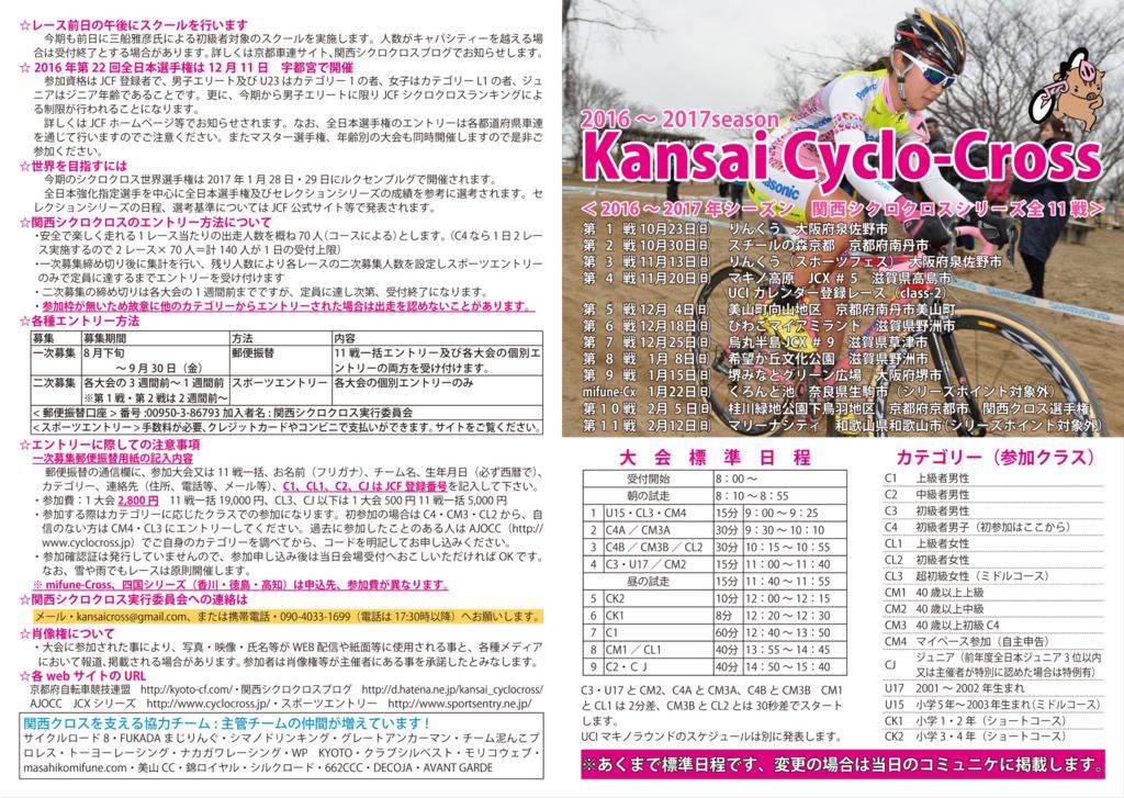 f:id:kansai_cyclocross:20160818143637j:plain