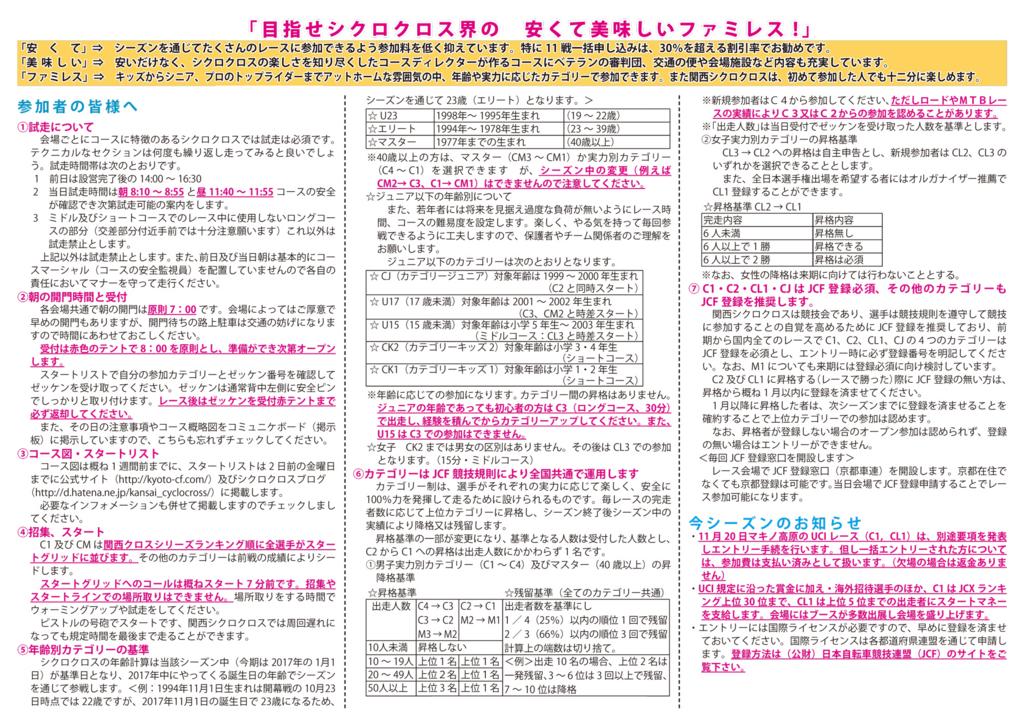 f:id:kansai_cyclocross:20160818143653j:plain