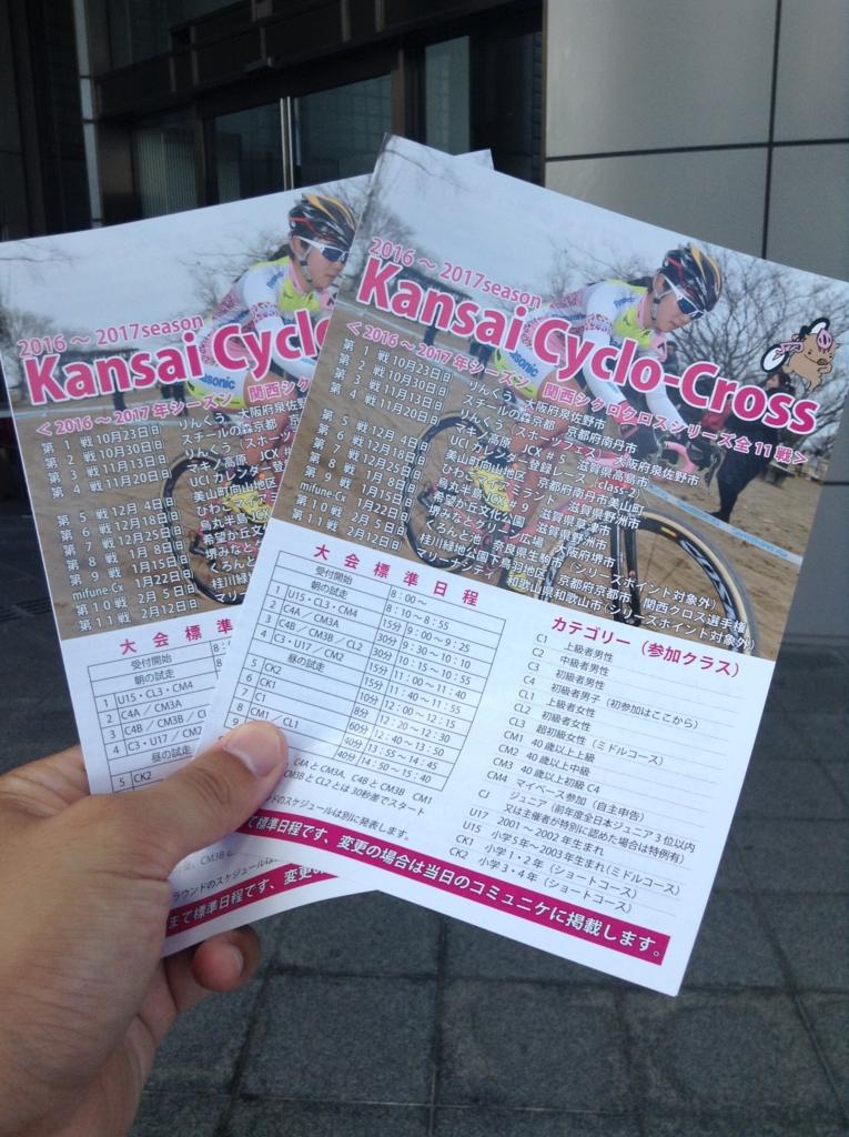 f:id:kansai_cyclocross:20160903214959j:plain
