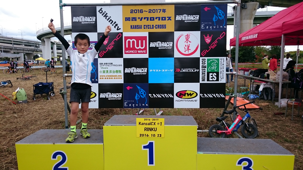 f:id:kansai_cyclocross:20161026181640j:plain