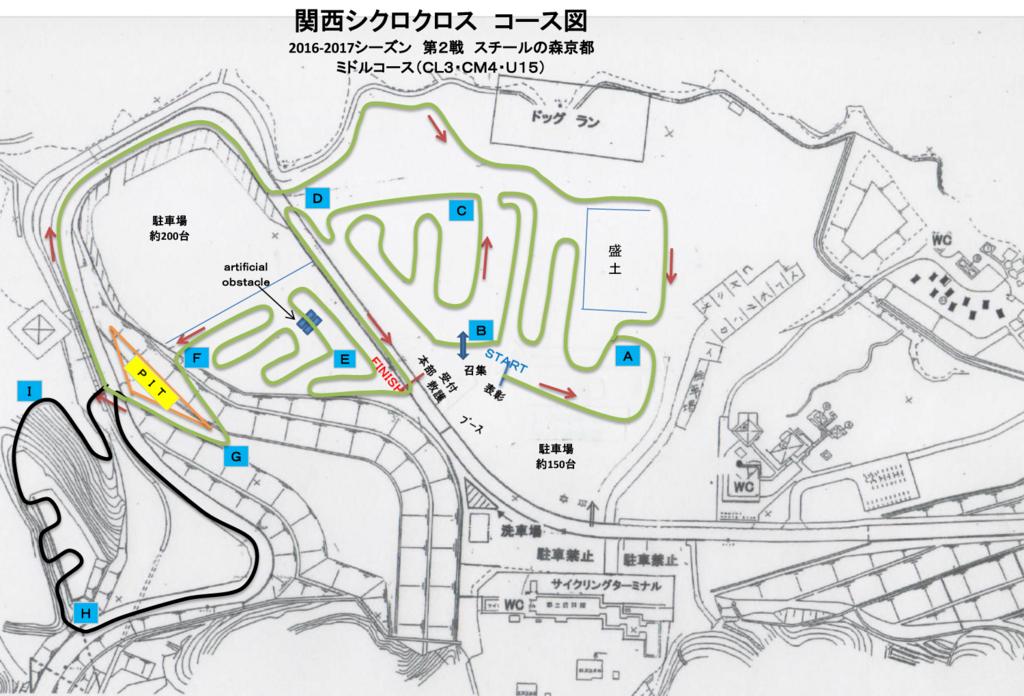 f:id:kansai_cyclocross:20161028000059j:plain