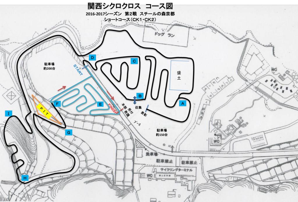 f:id:kansai_cyclocross:20161028000110j:plain