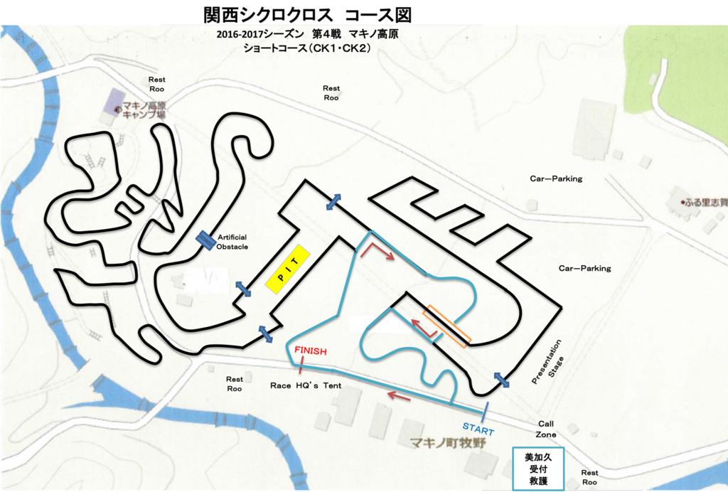 f:id:kansai_cyclocross:20161103170106j:plain
