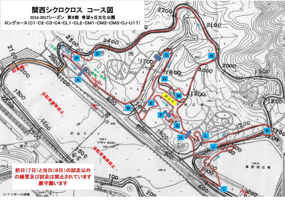 f:id:kansai_cyclocross:20161219114012j:plain