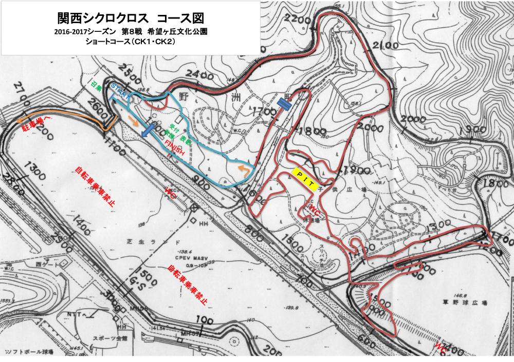 f:id:kansai_cyclocross:20161219114019j:plain