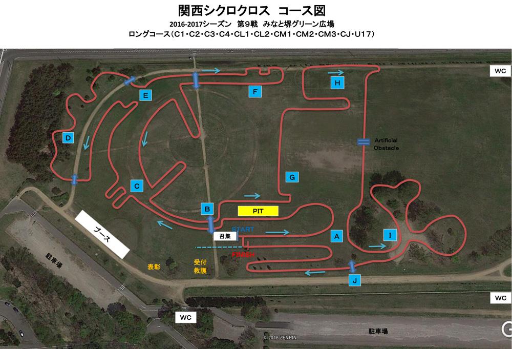 f:id:kansai_cyclocross:20170107203246j:plain