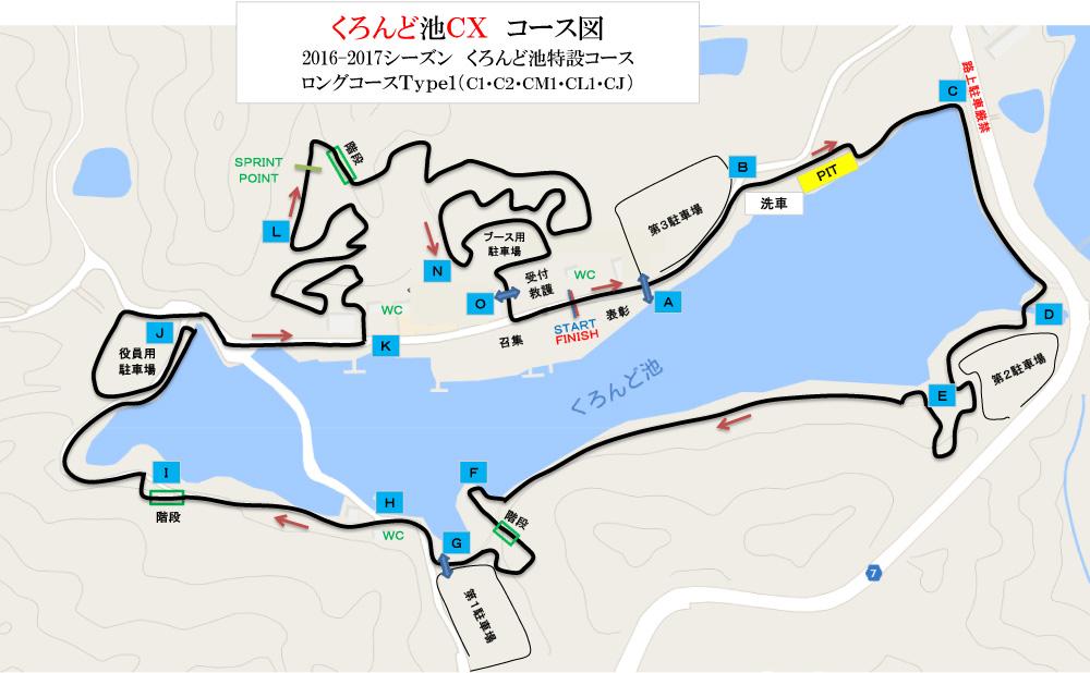f:id:kansai_cyclocross:20170116112514j:plain