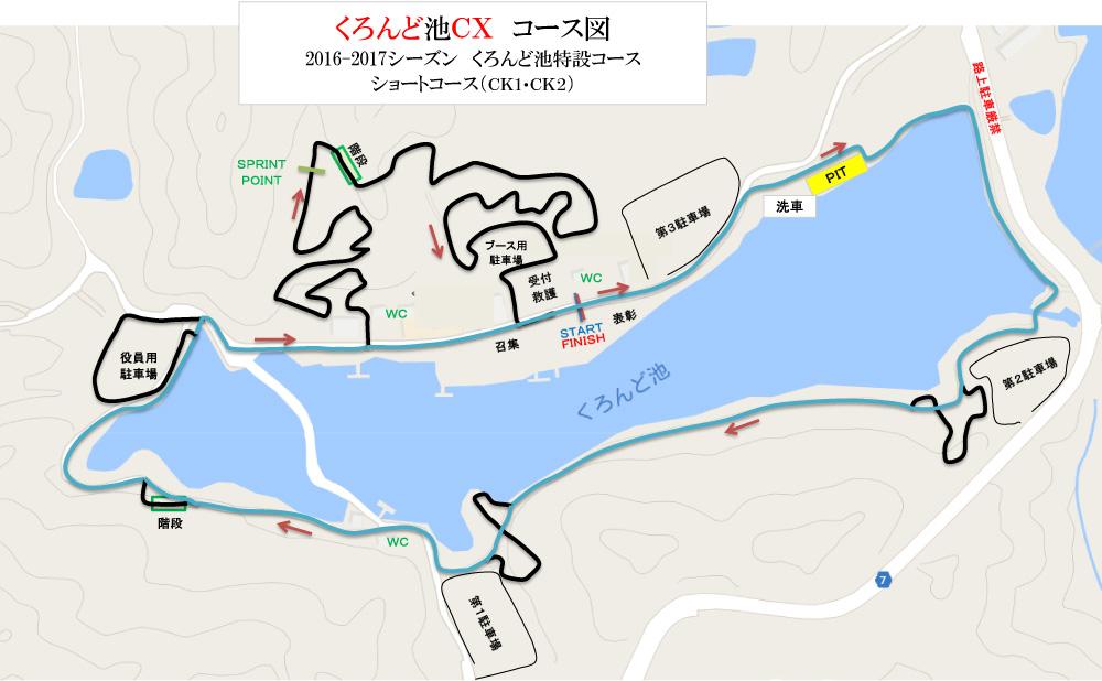 f:id:kansai_cyclocross:20170116112525j:plain