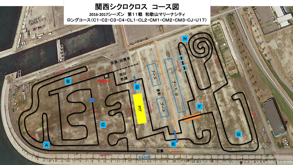 f:id:kansai_cyclocross:20170130175542j:plain