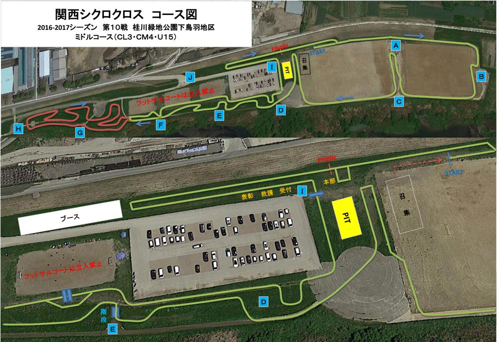 f:id:kansai_cyclocross:20170130175549j:plain