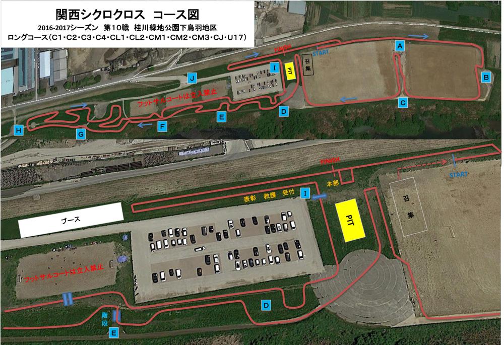 f:id:kansai_cyclocross:20170130175603j:plain