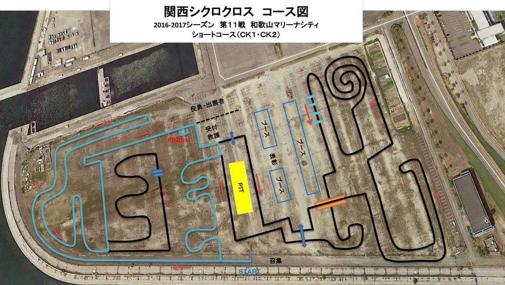 f:id:kansai_cyclocross:20170130175751j:plain