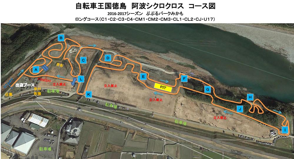 f:id:kansai_cyclocross:20170220172347j:plain
