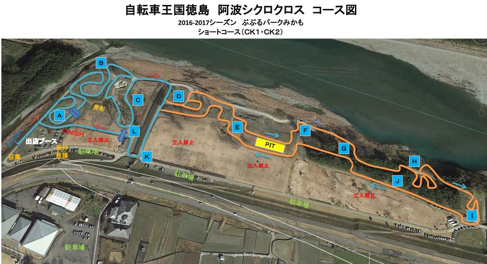 f:id:kansai_cyclocross:20170220172356j:plain