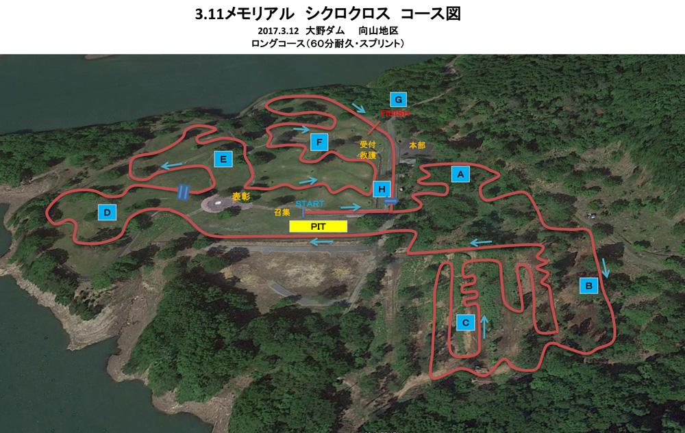 f:id:kansai_cyclocross:20170305161609j:plain