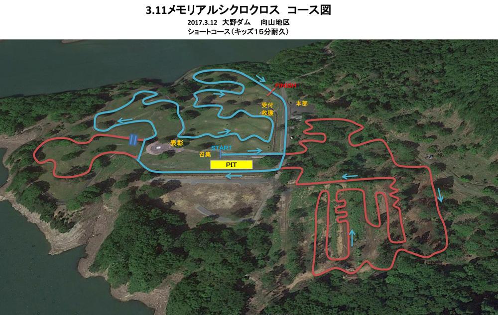 f:id:kansai_cyclocross:20170305161613j:plain