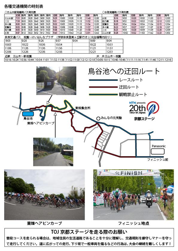 f:id:kansai_cyclocross:20170515212106j:plain