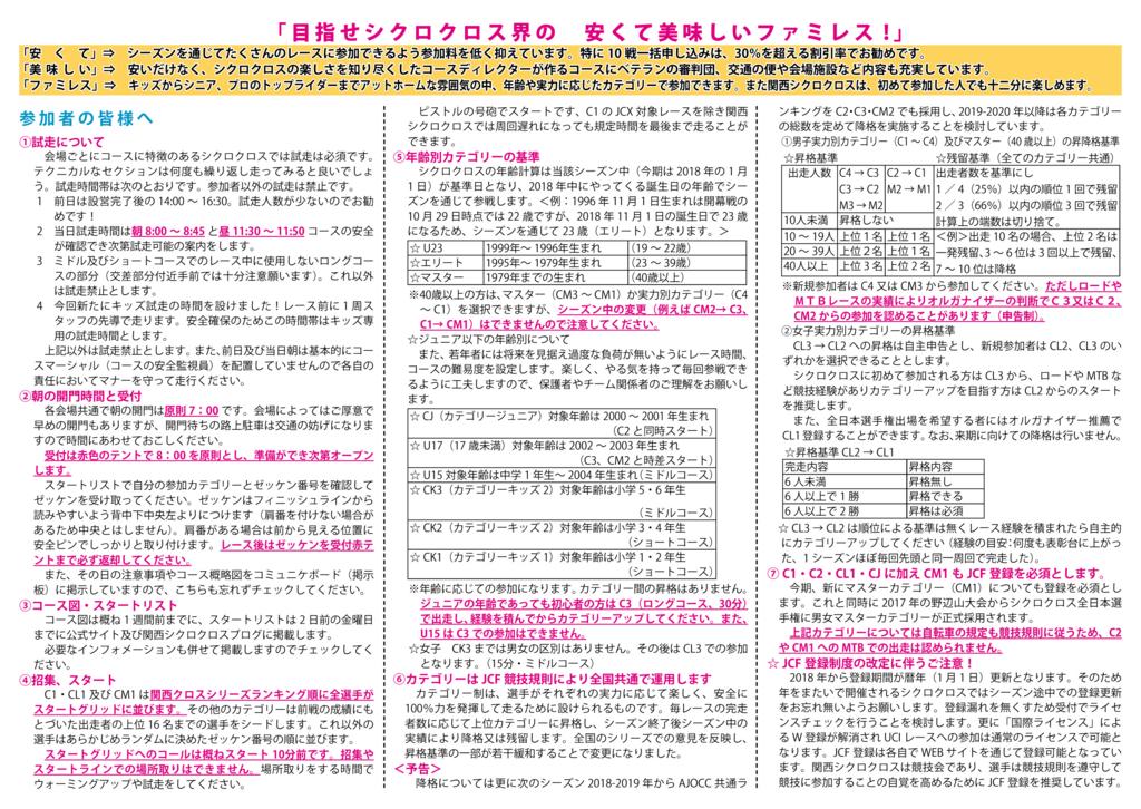 f:id:kansai_cyclocross:20170902181725j:plain