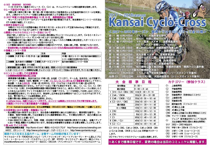 f:id:kansai_cyclocross:20170913225631j:plain