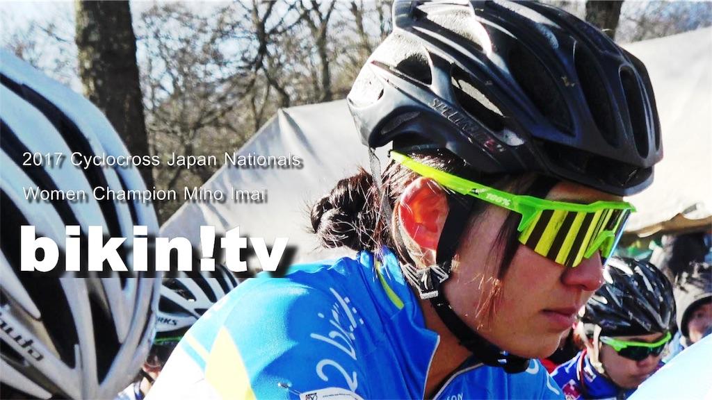 f:id:kansai_cyclocross:20171216082130j:image