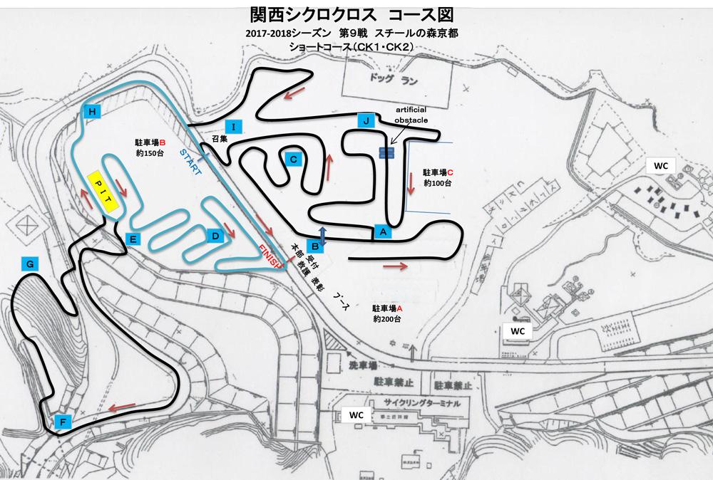f:id:kansai_cyclocross:20180115085252j:plain