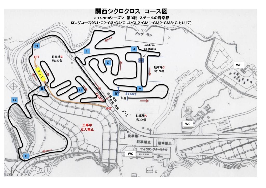 f:id:kansai_cyclocross:20180116233059j:plain