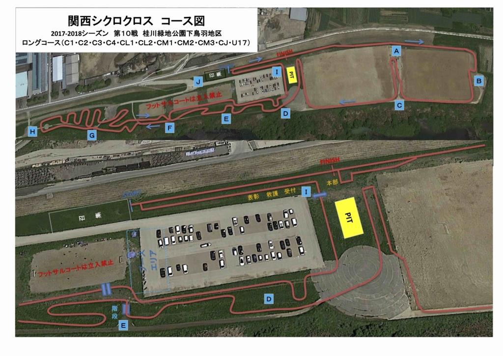 f:id:kansai_cyclocross:20180129133421j:plain