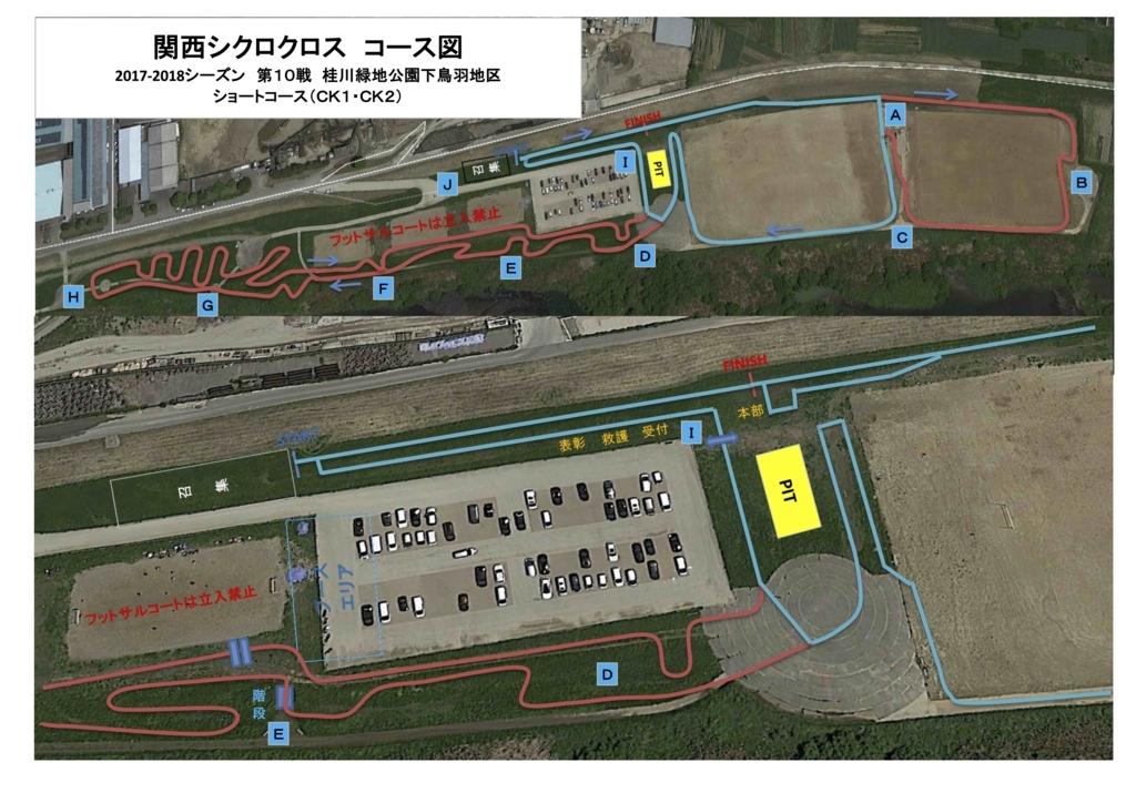 f:id:kansai_cyclocross:20180129133435j:plain