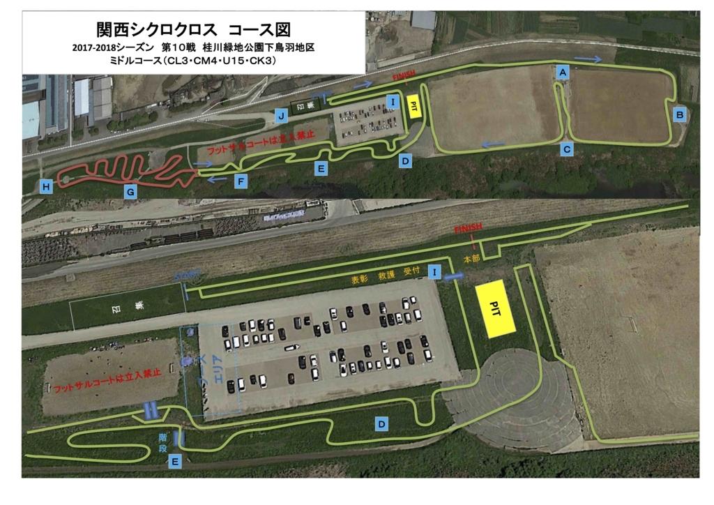 f:id:kansai_cyclocross:20180129133436j:plain