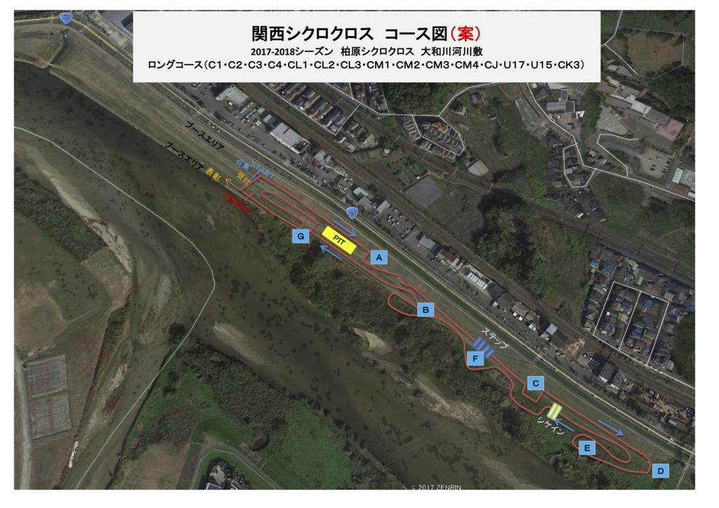 f:id:kansai_cyclocross:20180207232013j:plain