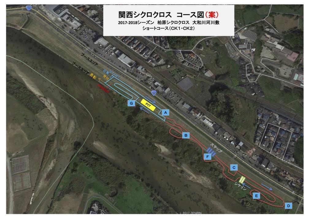 f:id:kansai_cyclocross:20180207232021j:plain