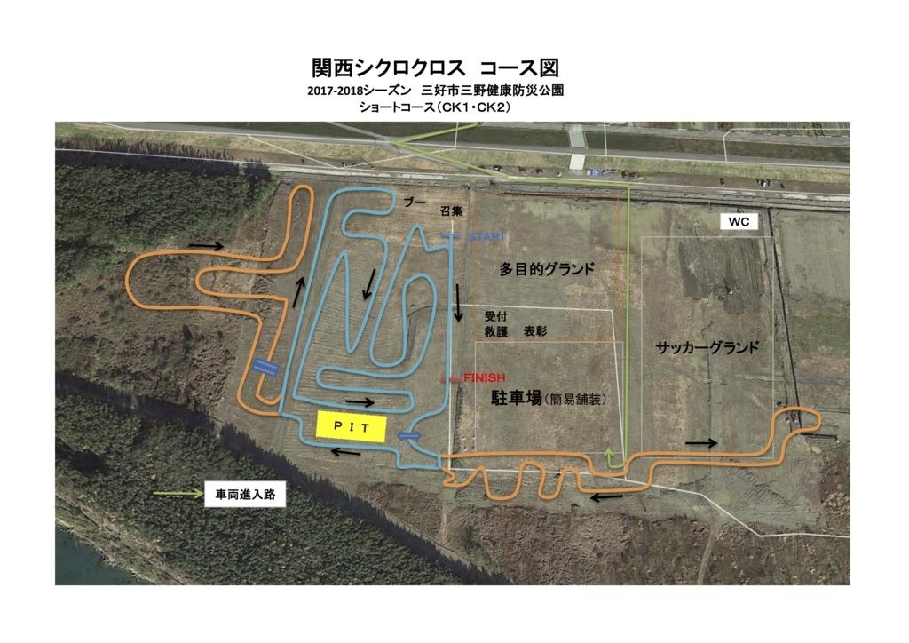 f:id:kansai_cyclocross:20180220091721j:plain