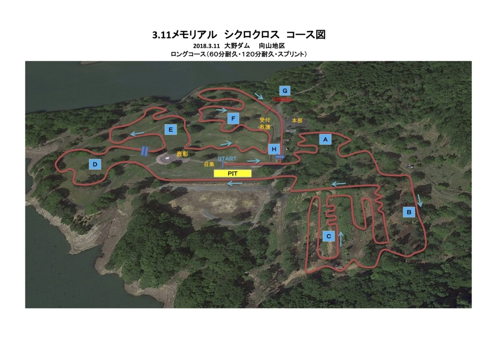 f:id:kansai_cyclocross:20180302235325j:plain